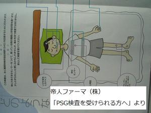 Psg_001