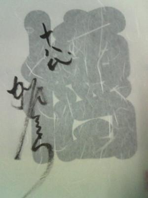 20050516kanzaburou